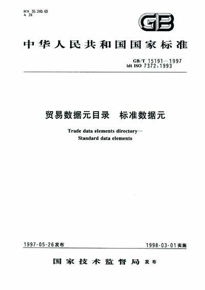 GB/T 15191-1997