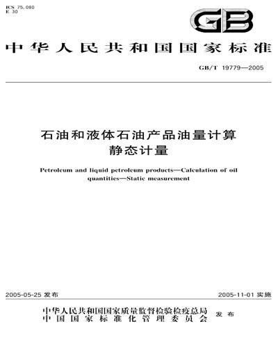 GB/T 19779-2005 - Petroleum and liquid petroleum products