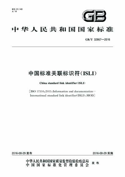 GB/T 32867-2016 - China standard link identifier(ISLI) (TEXT